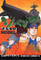 ジパング『みらい』MODEL SHIP