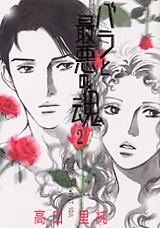 バラと最悪の魂(2)