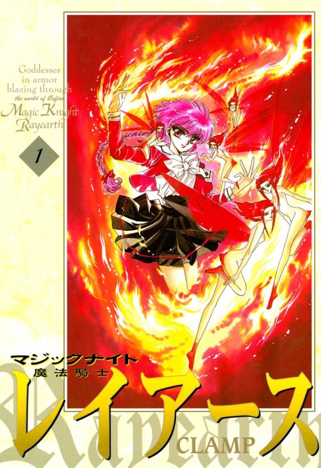 魔法騎士レイアース 新装版(1)