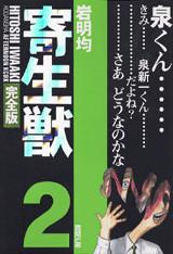 寄生獣(完全版)(2)