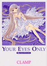 Your eyes only ちぃフォトグラフィクス