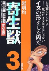 寄生獣(完全版)(3)