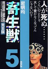 寄生獣(完全版)(5)