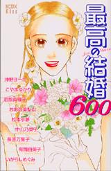 最高の結婚600