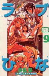 ラブひな IRO-HINA version(9)