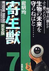 寄生獣(完全版)(7)