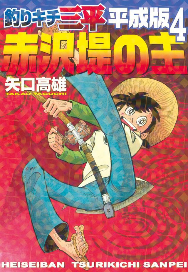 釣りキチ三平 平成版(4)赤沢堤の主
