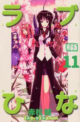 ラブひな IRO-HINA version(11)