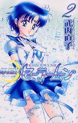 美少女戦士セーラームーン新装版(2)