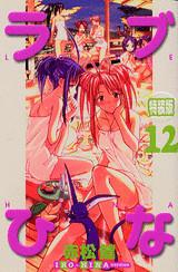 ラブひな IRO-HINA version(12)