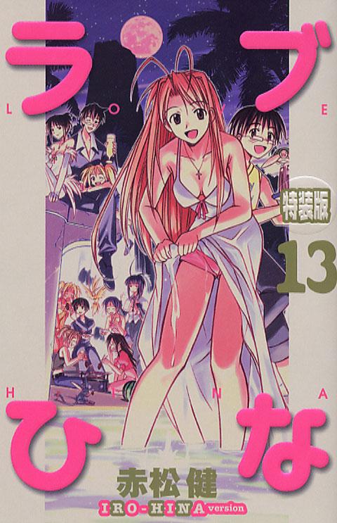 ラブひな IRO-HINA version(13)