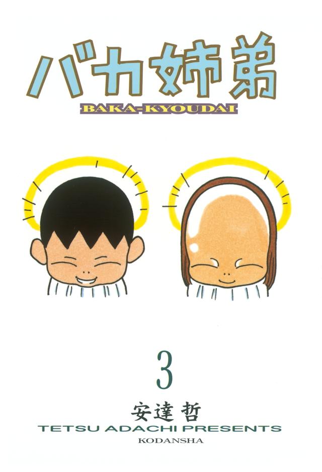 バカ姉弟(3)
