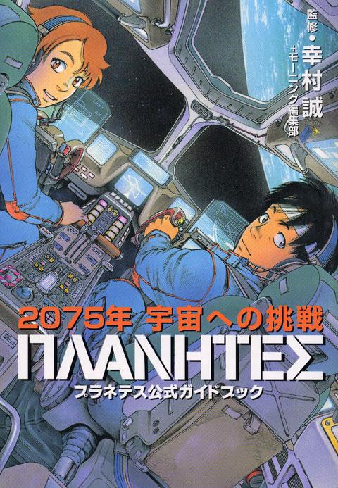プラネテス公式ガイドブック 2075年宇宙への挑戦