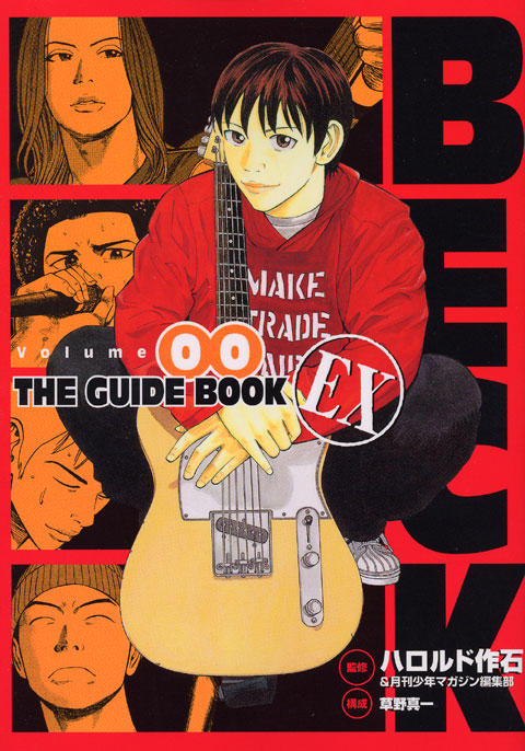 BECK Volume00 THE GUIDEBOOK EX