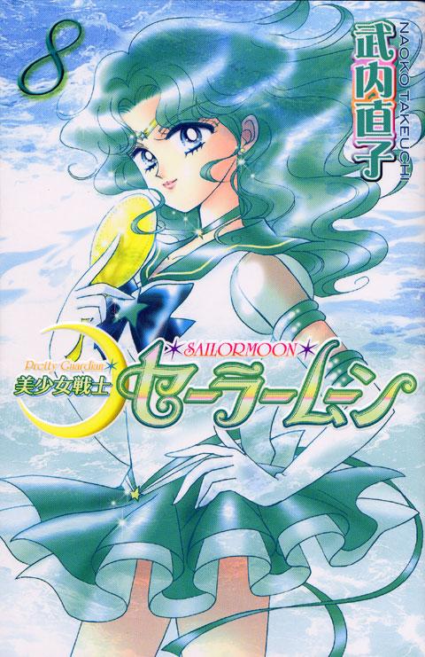 美少女戦士セーラームーン新装版(8)