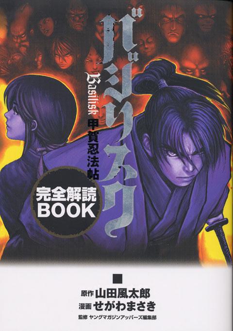 バジリスク甲賀忍法帖 完全解読BOOK