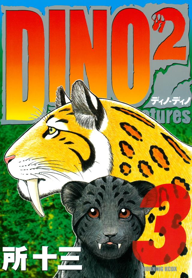 DINO DINO(3)