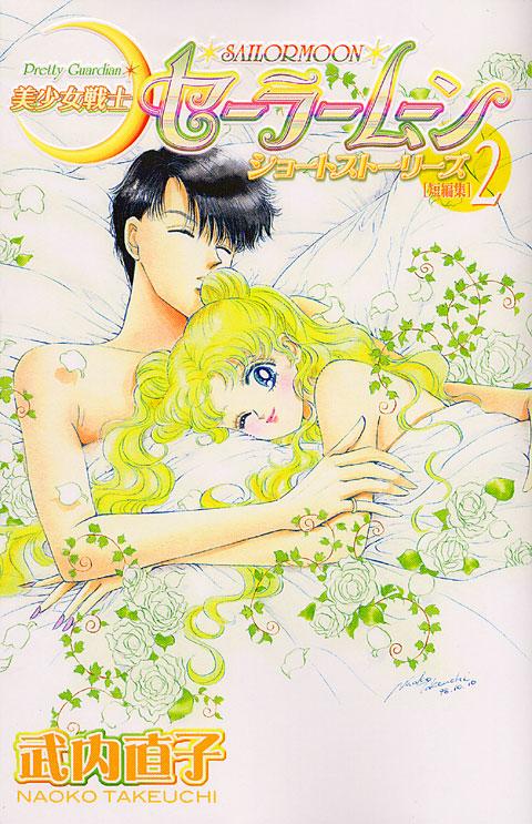 美少女戦士セーラームーン新装版 ショートストーリーズ(2)