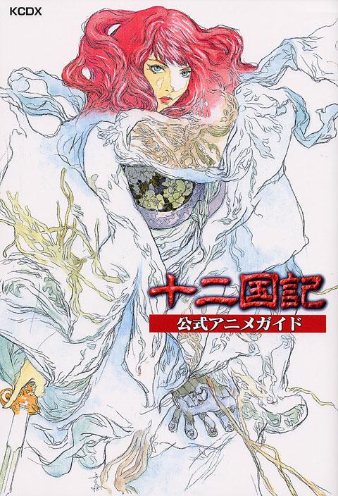十二国記公式アニメガイド