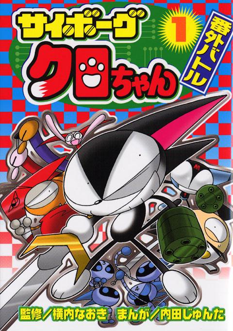 サイボーグクロちゃん番外バトル(1)