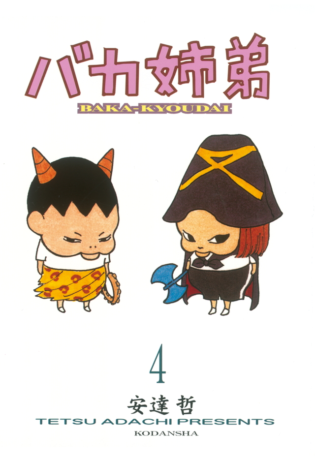 バカ姉弟(4)