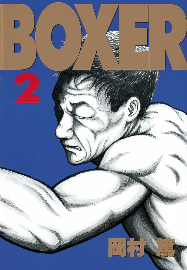 BOXER(2)<完>