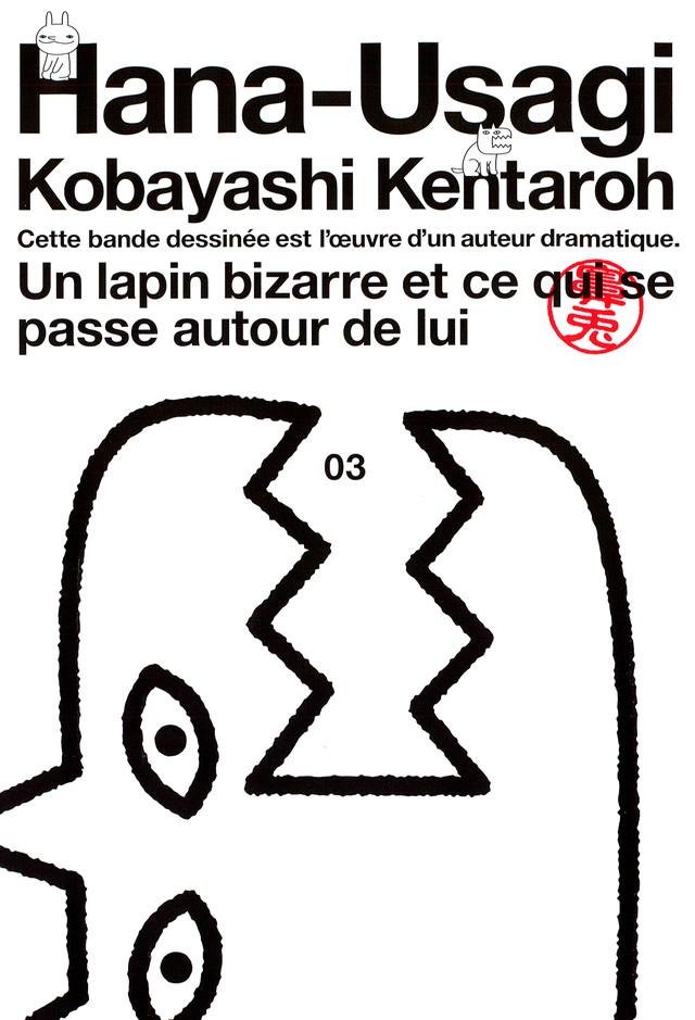 鼻兎(3)