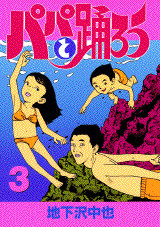 パパと踊ろう(3)