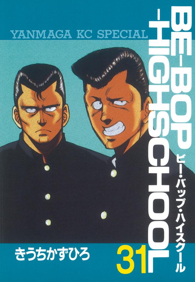 BE―BOP―HIGHSCHOOL(31)
