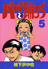 パパと踊ろう(5)