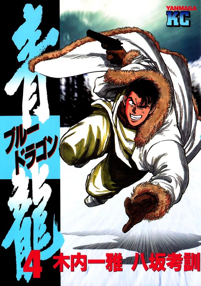 青龍〈ブルードラゴン〉(4)