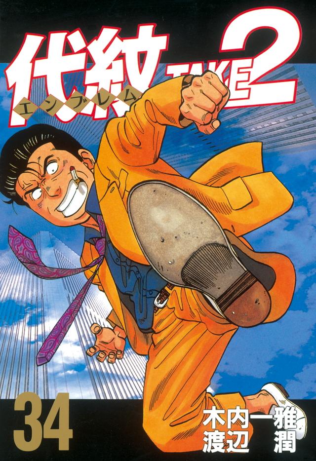 代紋TAKE2(34)