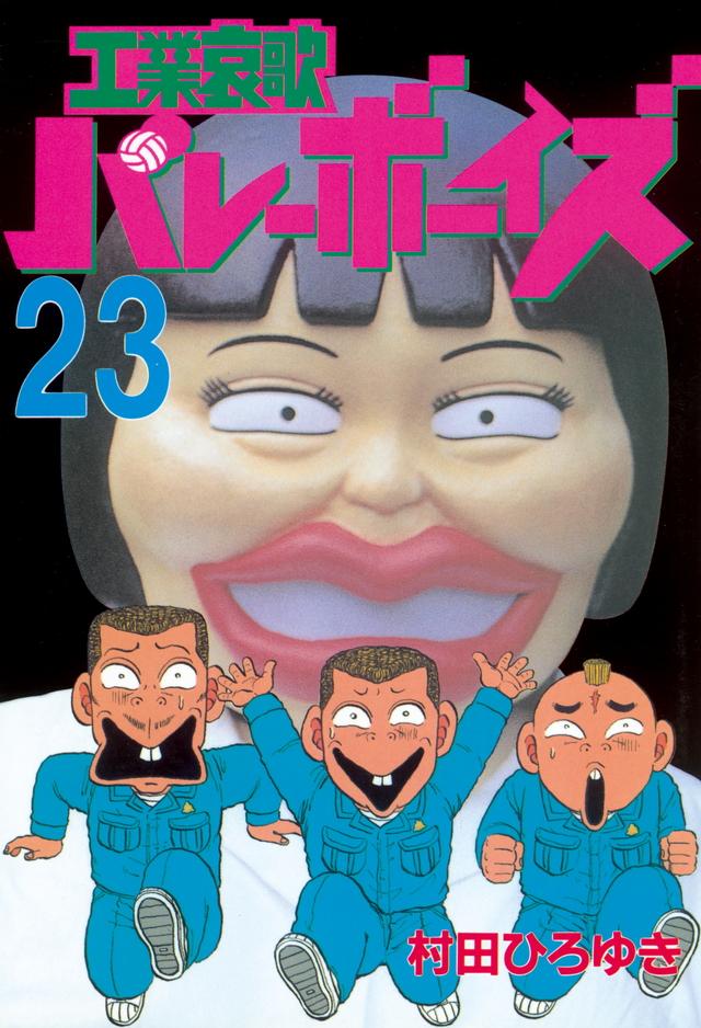 工業哀歌バレーボーイズ(23)