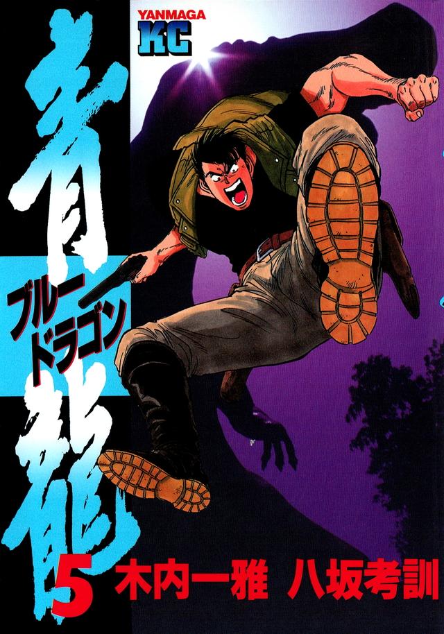 青龍<ブル-ドラゴン>(5)