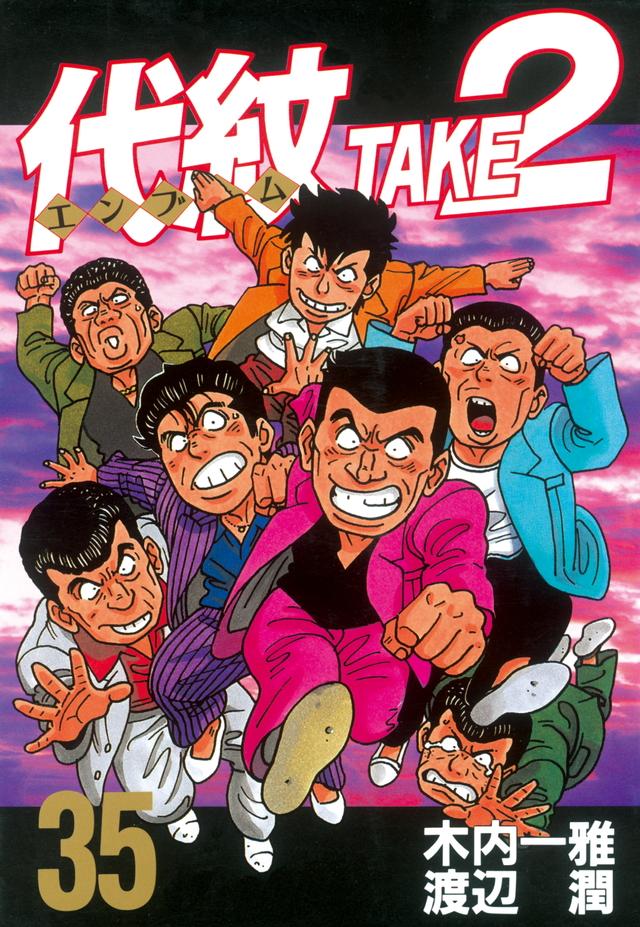 代紋TAKE2(35)