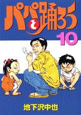 パパと踊ろう(10)