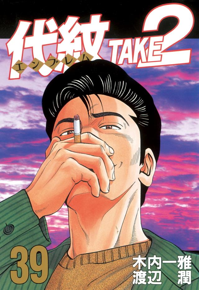 代紋TAKE2(39)