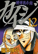 カイジ(12)