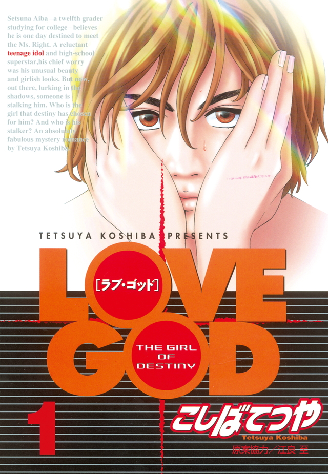 LOVE GOD