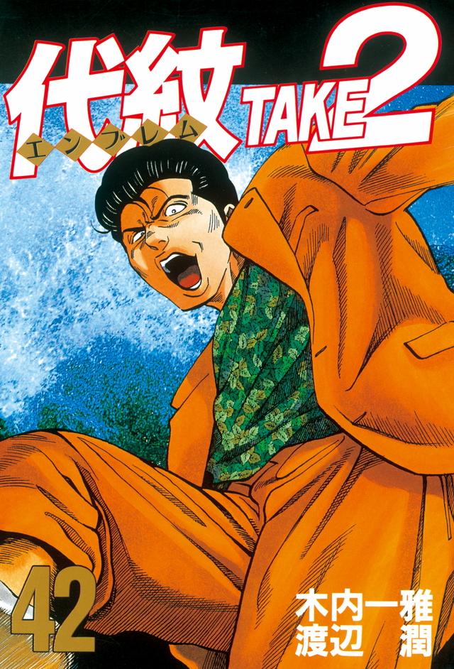 代紋TAKE2(42)