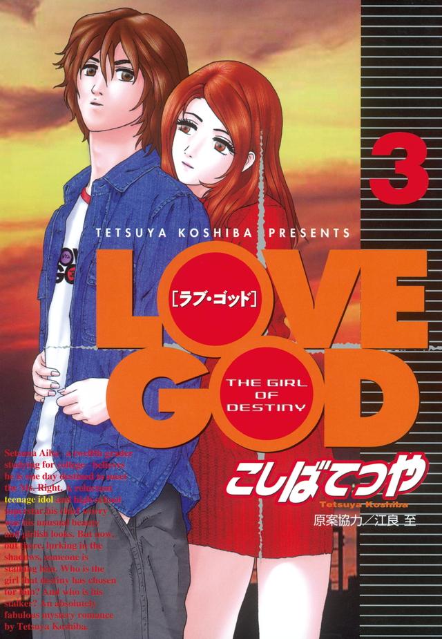 LOVE GOD(3)