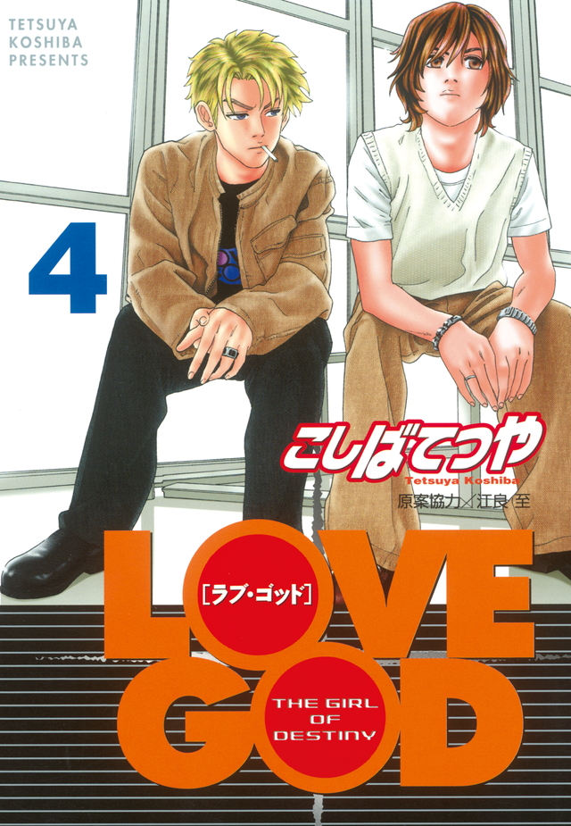 LOVE GOD(4)