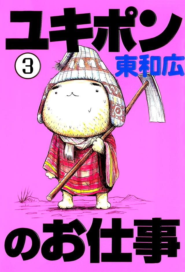 ユキポンのお仕事(3)