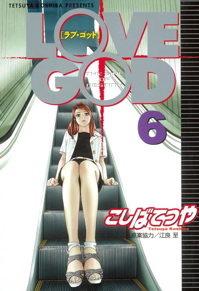 LOVE GOD(6)
