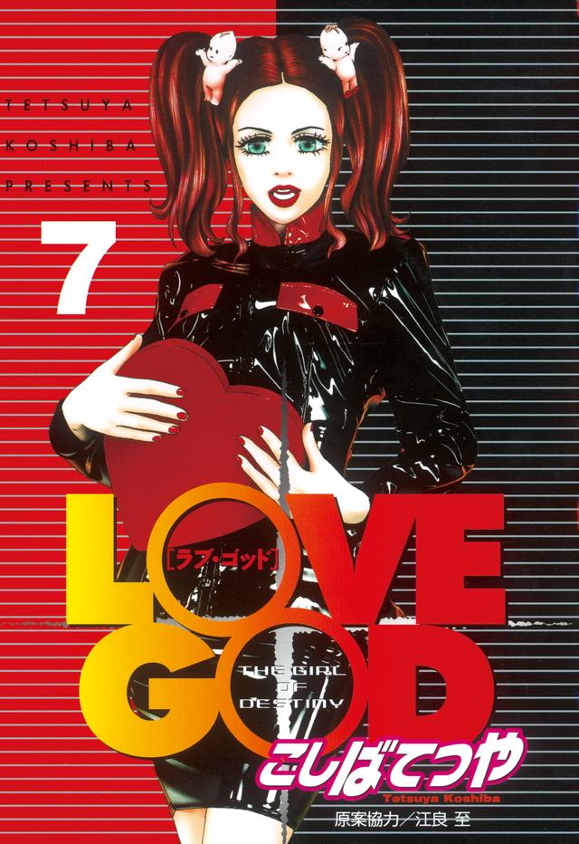 LOVE GOD(7)