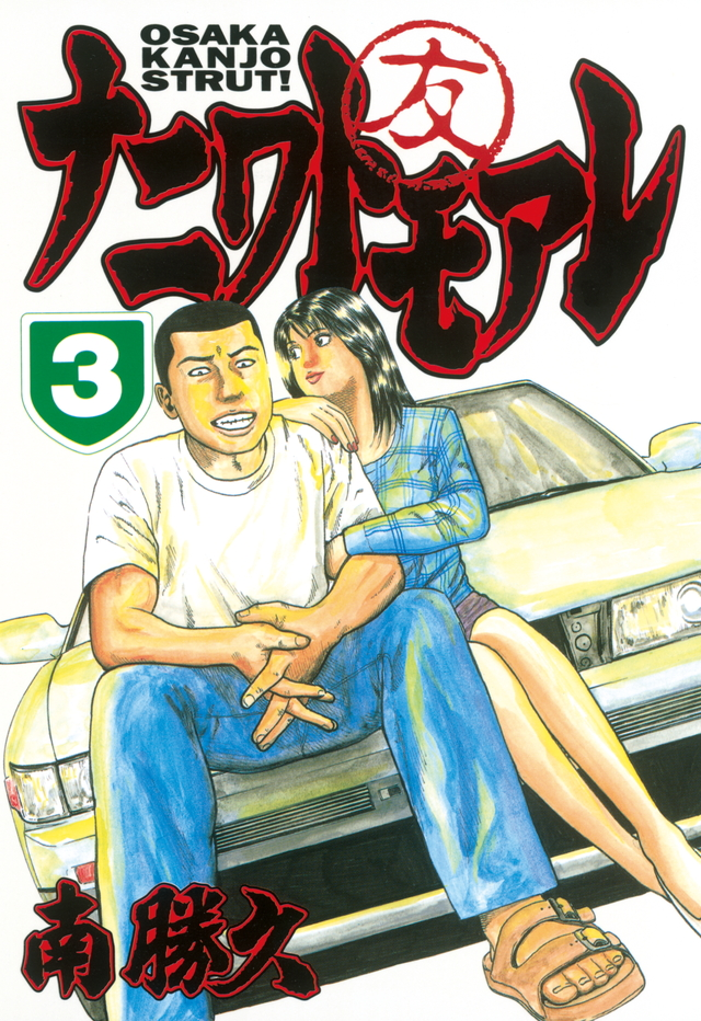 ナニワトモアレ(3)