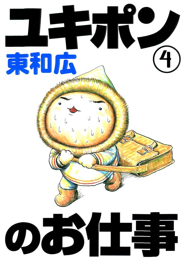 ユキポンのお仕事(4)