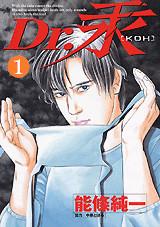 Dr.汞(1)