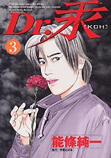 Dr.汞(3)