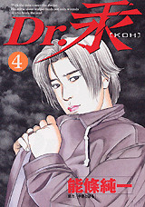 Dr.汞(4)